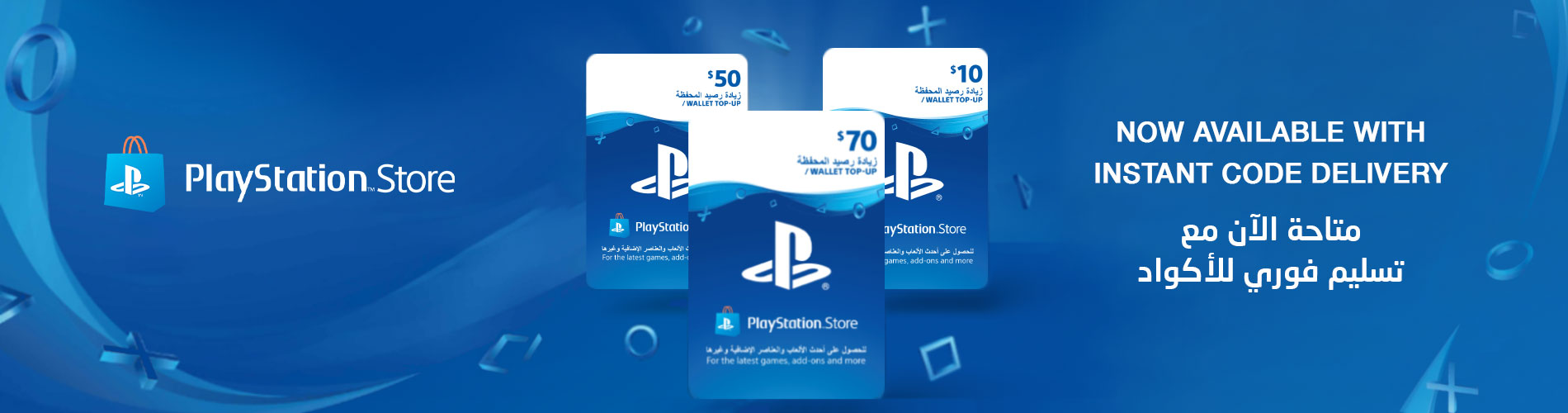 GCC PSN Wallet top Up